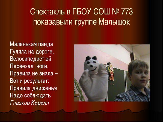 Спектакль в ГБОУ СОШ № 773 показавыли группе Малышок Маленькая панда Гуляла н...