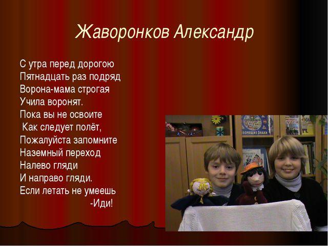 Жаворонков Александр С утра перед дорогою Пятнадцать раз подряд Ворона-мама с...