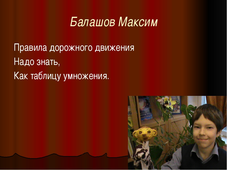 Балашов Максим Правила дорожного движения Надо знать, Как таблицу умножения.