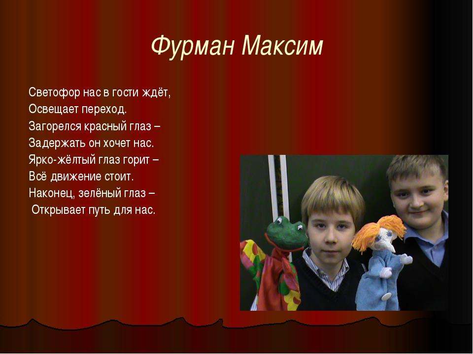 Фурман Максим Светофор нас в гости ждёт, Освещает переход. Загорелся красный...