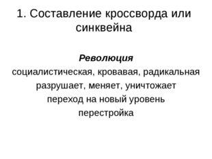 1. Составление кроссворда или синквейна Революция социалистическая, кровавая,