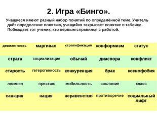 2. Игра «Бинго». Учащиеся имеют разный набор понятий по определённой теме. Уч