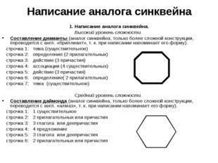 Написание аналога синквейна 1. Написание аналога синквейна. Высокий уровень с