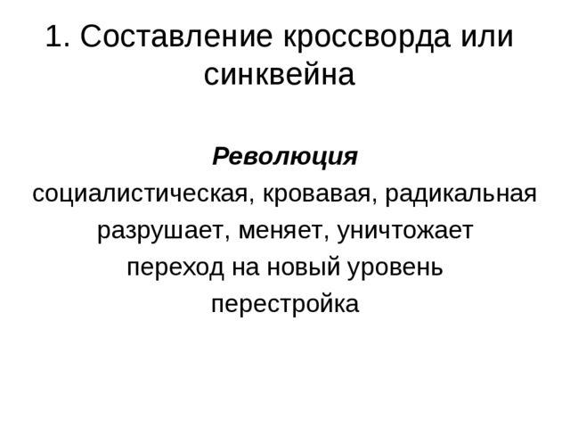 1. Составление кроссворда или синквейна Революция социалистическая, кровавая,...