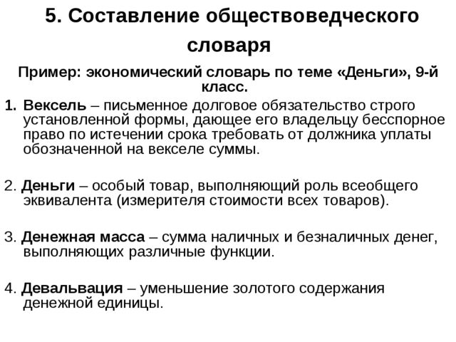 5. Составление обществоведческого словаря Пример: экономический словарь по те...