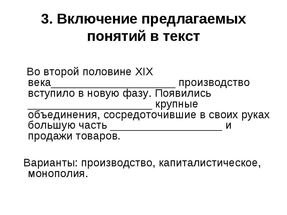 3. Включение предлагаемых понятий в текст Во второй половине XIX века________...