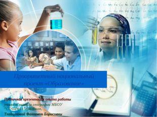 Приоритетный национальный проект «Образование» Публичная презентация опыта ра