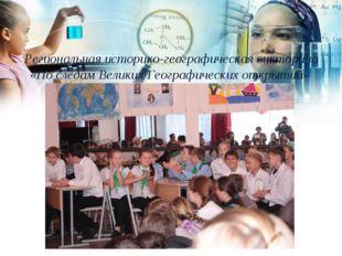 Региональная историко-географическая викторина «По следам Великих Географиче
