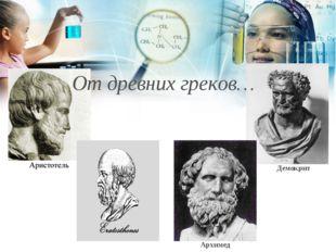 Архимед Демокрит От древних греков…