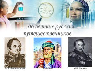 Ф.Ф. Беллинсгаузен А.Никитин М.П. Лазарев … до великих русских путешественни