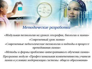 Методические разработки «Модульная технология на уроках географии, биологии