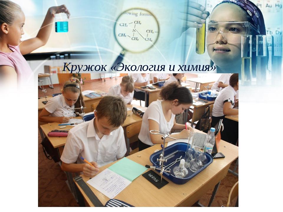 Кружок «Экология и химия»