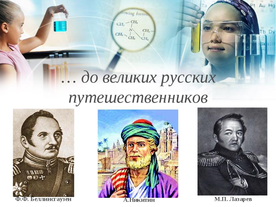 Ф.Ф. Беллинсгаузен А.Никитин М.П. Лазарев … до великих русских путешественни...