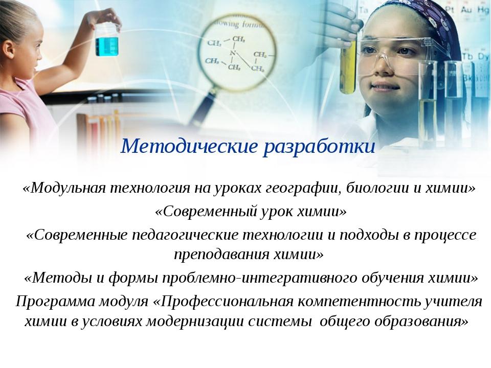 Методические разработки «Модульная технология на уроках географии, биологии...