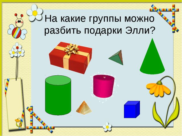На какие группы можно разбить подарки Элли?