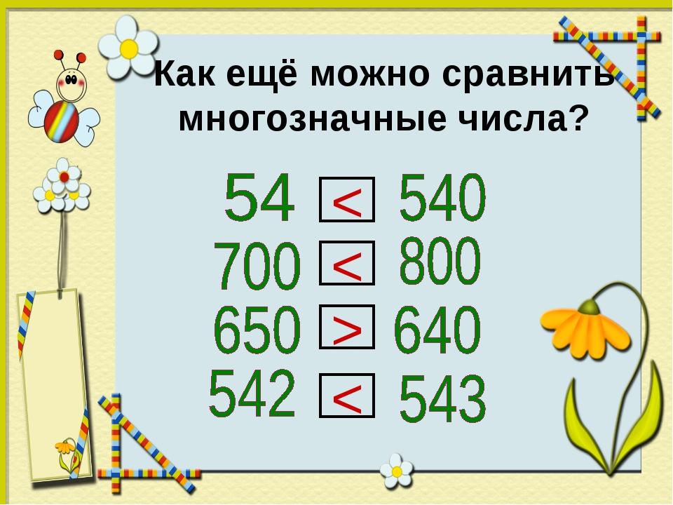Как ещё можно сравнить многозначные числа? < < > <