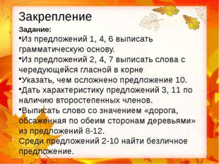 Закрепление Задание: Из предложений 1, 4, 6 выписать грамматическую основу.