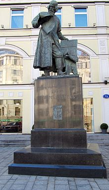 https://upload.wikimedia.org/wikipedia/commons/thumb/7/7f/Ivan_Fyodorov_-_first_printer_of_Russia%282%29.jpg/220px-Ivan_Fyodorov_-_first_printer_of_Russia%282%29.jpg