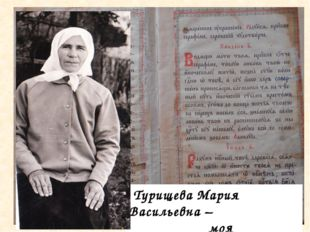 Турищева Мария Васильевна – моя прапрабабушка.