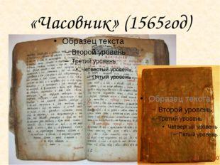 «Часовник» (1565год)