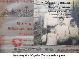 Иноземцева Марфа Терентьевна (моя прапрапрабабушка)