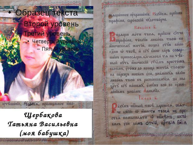Щербакова Татьяна Васильевна (моя бабушка)