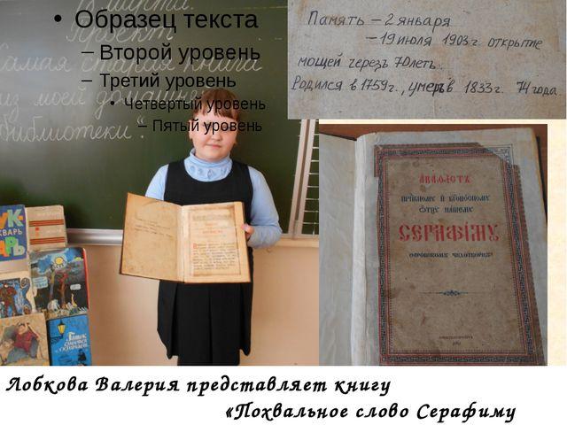 Лобкова Валерия представляет книгу «Похвальное слово Серафиму Саровскому»