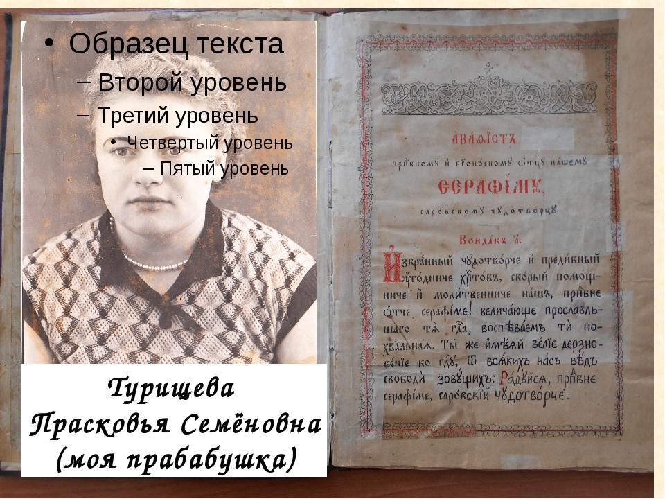 Турищева Прасковья Семёновна (моя прабабушка)