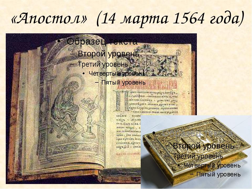 «Апостол» (14 марта 1564 года)