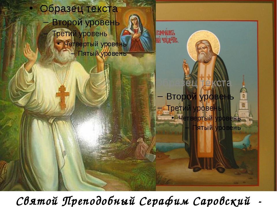 Святой Преподобный Серафим Саровский - чудотворец.