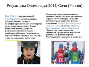 Результаты Олимпиады-2014, Сочи (Россия) Вик Уайлд стал единственный сноуборд