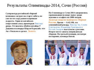 Результаты Олимпиады-2014, Сочи (Россия) Суперзвезда российской сборной немно