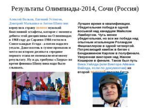 Результаты Олимпиады-2014, Сочи (Россия) Алексей Волков, Евгений Устюгов, Дми