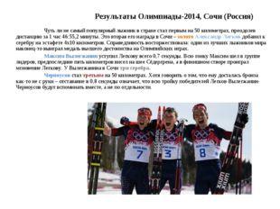 Результаты Олимпиады-2014, Сочи (Россия) Чуть ли не самый популярный лыжник