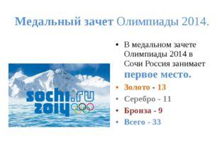 Медальный зачет Олимпиады 2014. В медальном зачете Олимпиады 2014 в Сочи Росс