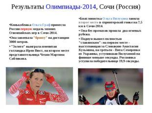 Результаты Олимпиады-2014, Сочи (Россия) Конькобежка Ольга Граф принесла Росс