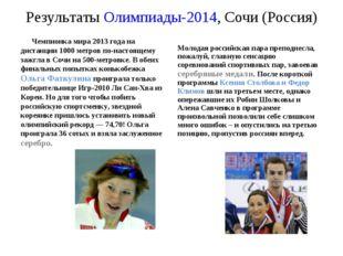 Результаты Олимпиады-2014, Сочи (Россия) Чемпионка мира 2013 года на дистанци