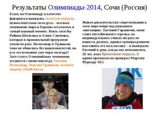 Результаты Олимпиады-2014, Сочи (Россия) Ехать на Олимпиаду в качестве фавори