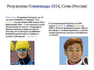Результаты Олимпиады-2014, Сочи (Россия) К уже выигранной бронзы на 1500 метр