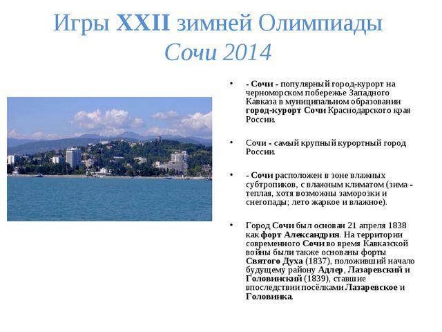 Игры XXII зимней Олимпиады Сочи 2014 - Сочи - популярный город-курорт на черн...