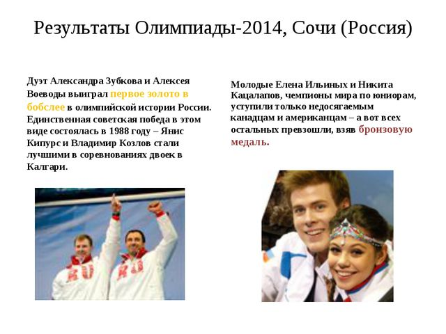 Результаты Олимпиады-2014, Сочи (Россия) Дуэт Александра Зубкова и Алексея Во...