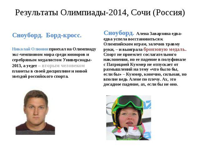 Результаты Олимпиады-2014, Сочи (Россия) Сноуборд. Борд-кросс. Николай Олюнин...