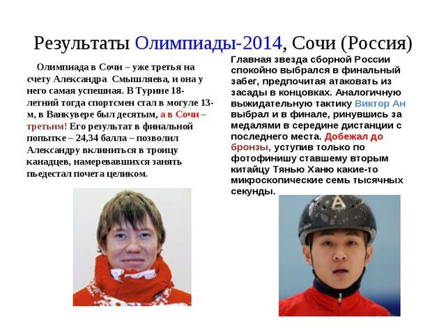 Результаты Олимпиады-2014, Сочи (Россия) Олимпиада в Сочи – уже третья на сче...