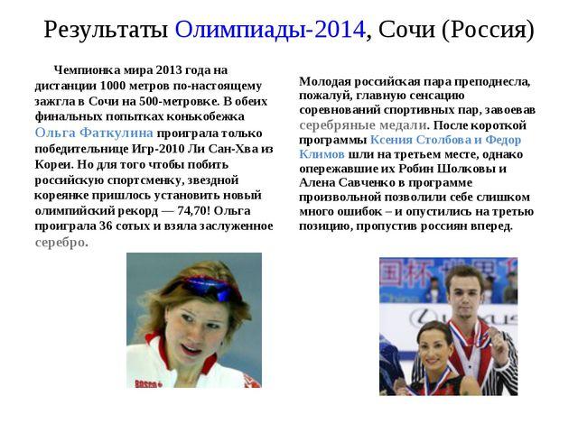 Результаты Олимпиады-2014, Сочи (Россия) Чемпионка мира 2013 года на дистанци...