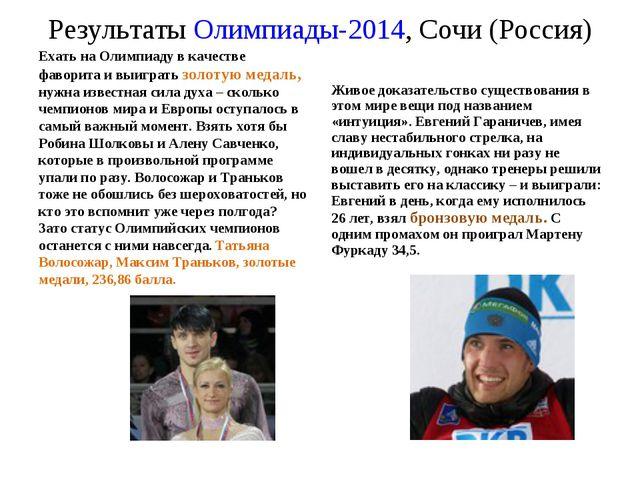 Результаты Олимпиады-2014, Сочи (Россия) Ехать на Олимпиаду в качестве фавори...