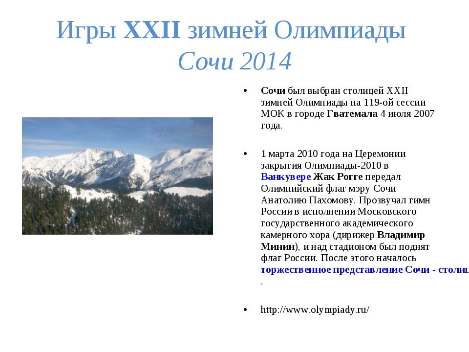 Игры XXII зимней Олимпиады Сочи 2014 Сочи был выбран cтолицей XXII зимней Оли...