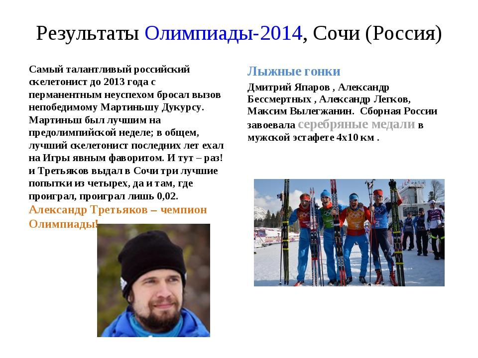 Результаты Олимпиады-2014, Сочи (Россия) Самый талантливый российский скелето...