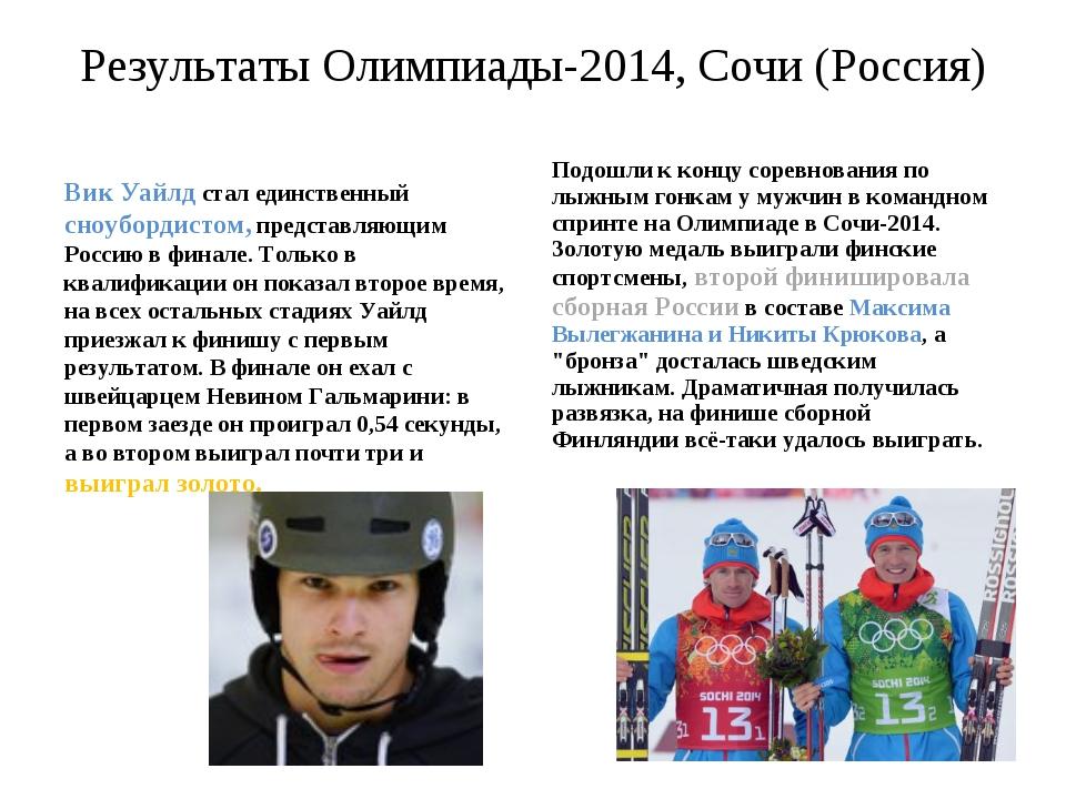 Результаты Олимпиады-2014, Сочи (Россия) Вик Уайлд стал единственный сноуборд...