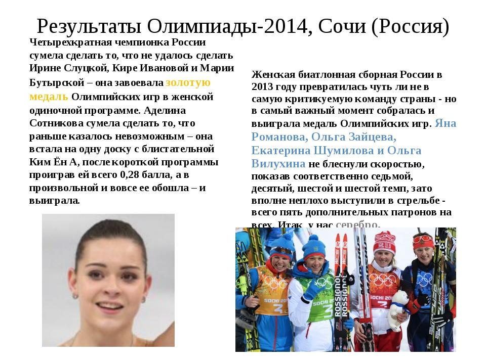 Результаты Олимпиады-2014, Сочи (Россия) Четырехкратная чемпионка России суме...