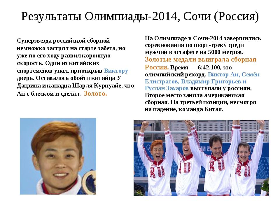 Результаты Олимпиады-2014, Сочи (Россия) Суперзвезда российской сборной немно...